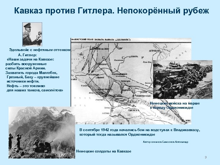 Кавказ против Гитлера. Непокорённый рубеж Эдельвейс с нефтяным оттенком А. Гитлер: «Наши задачи на
