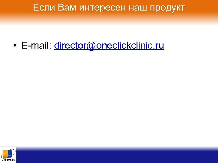 Если Вам интересен наш продукт • E-mail: director@oneclickclinic. ru