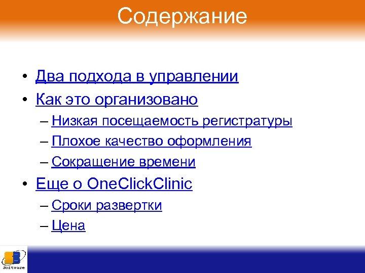 Содержание • Два подхода в управлении • Как это организовано – Низкая посещаемость регистратуры
