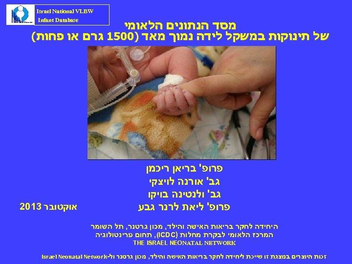 Israel National VLBW Infant Database מסד הנתונים הלאומי של תינוקות במשקל לידה נמוך