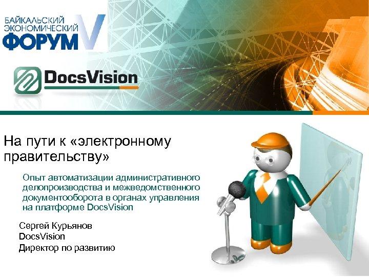 На пути к «электронному правительству» Опыт автоматизации административного делопроизводства и межведомственного документооборота в органах