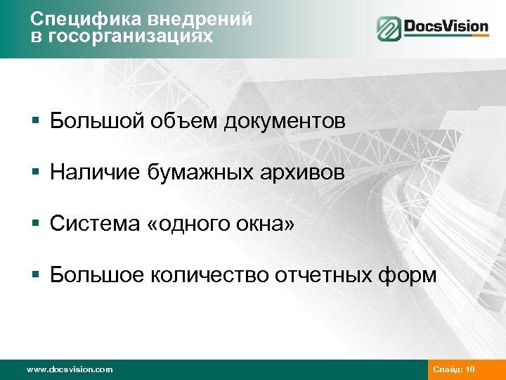 Специфика внедрений в госорганизациях § Большой объем документов § Наличие бумажных архивов § Система