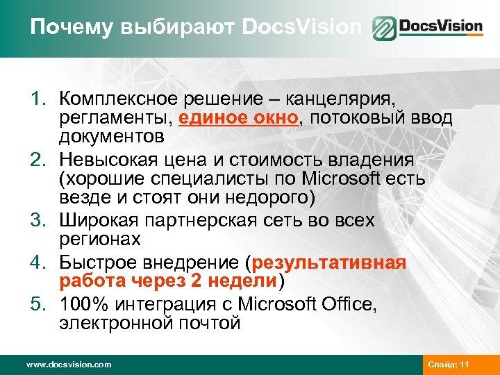 Почему выбирают Docs. Vision 1. Комплексное решение – канцелярия, регламенты, единое окно, потоковый ввод