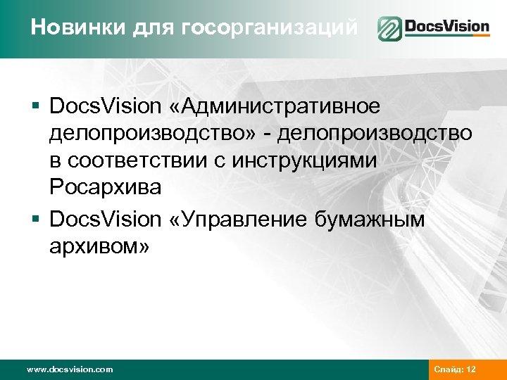 Новинки для госорганизаций § Docs. Vision «Административное делопроизводство» - делопроизводство в соответствии с инструкциями