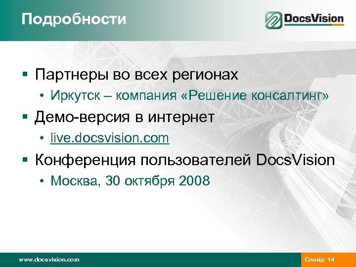Подробности § Партнеры во всех регионах • Иркутск – компания «Решение консалтинг» § Демо-версия