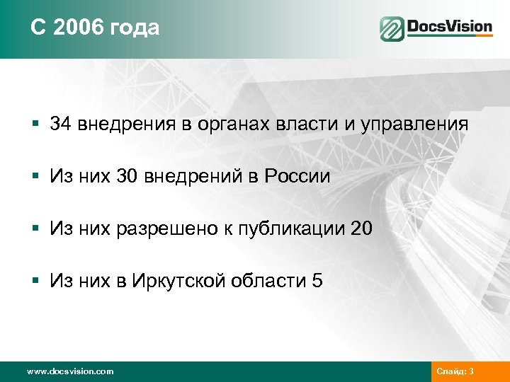С 2006 года § 34 внедрения в органах власти и управления § Из них
