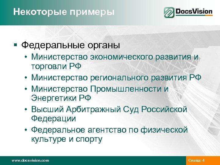 Некоторые примеры § Федеральные органы • Министерство экономического развития и торговли РФ • Министерство