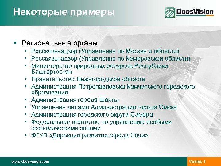 Некоторые примеры § Региональные органы • Россвязьнадзор (Управление по Москве и области) • Россвязьнадзор