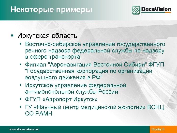 Некоторые примеры § Иркутская область • Восточно-сибирское управление государственного речного надзора федеральной службы по