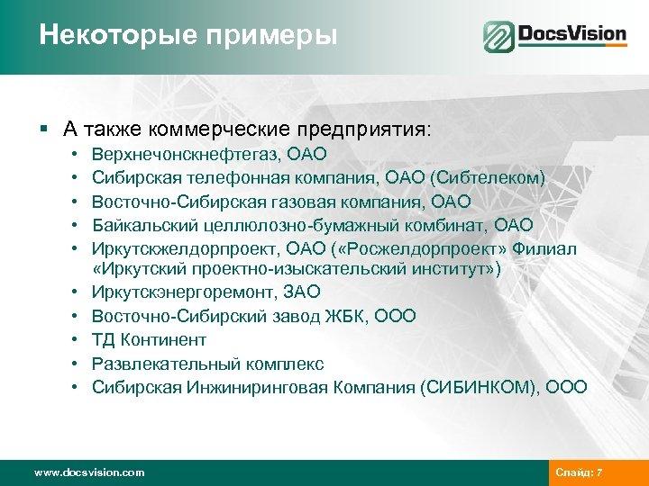 Некоторые примеры § А также коммерческие предприятия: • • • Верхнечонскнефтегаз, ОАО Сибирская телефонная