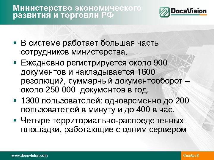 Министерство экономического развития и торговли РФ § В системе работает большая часть сотрудников министерства,