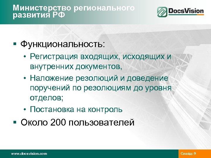 Министерство регионального развития РФ § Функциональность: • Регистрация входящих, исходящих и внутренних документов, •