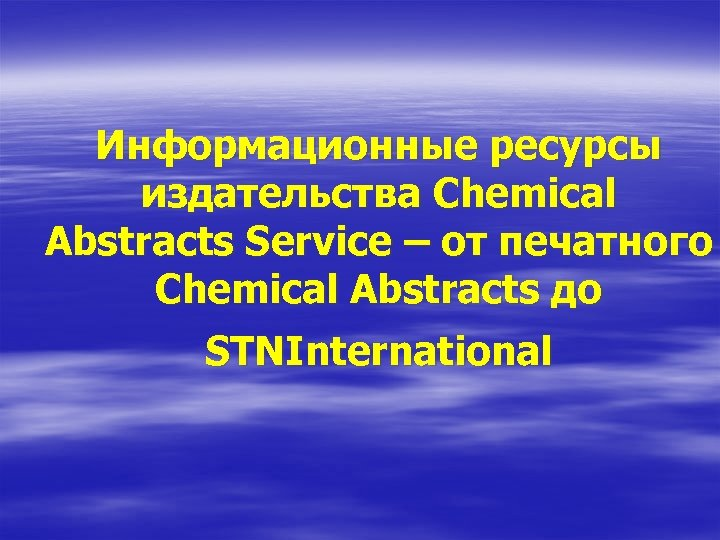 Информационные ресурсы издательства Chemical Abstracts Service – от печатного Chemical Abstracts до STNInternational