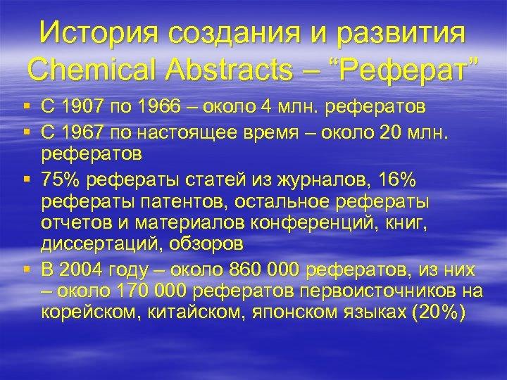 """История создания и развития Chemical Abstracts – """"Реферат"""" § C 1907 по 1966 –"""