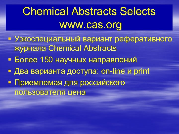 Chemical Abstracts Selects www. cas. org § Узкоспециальный вариант реферативного журнала Chemical Abstracts §