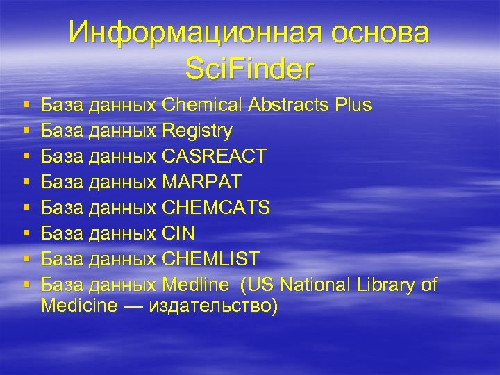 Информационная основа Sci. Finder § § § § База данных Chemical Abstracts Plus База