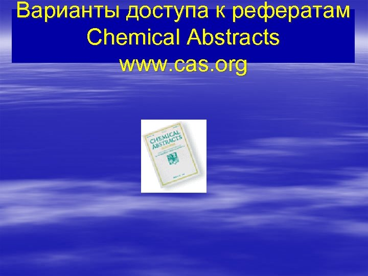 Варианты доступа к рефератам Chemical Abstracts www. cas. org