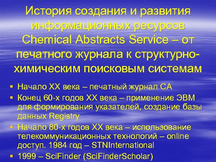 История создания и развития информационных ресурсов Chemical Abstracts Service – от печатного журнала к