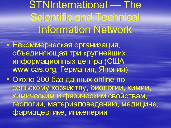 STNInternational — The Scientific and Technical Information Network § Некоммерческая организация, объединяющая три крупнейших