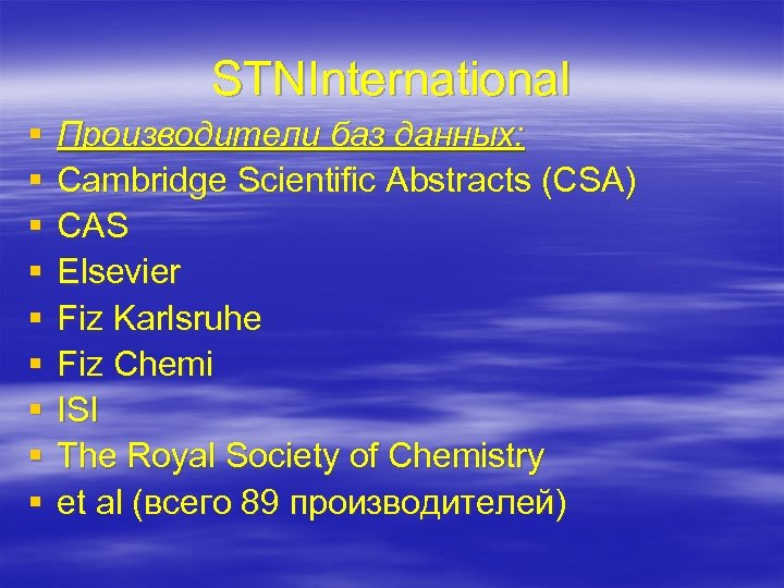 STNInternational § § § § § Производители баз данных: Cambridge Scientific Abstracts (CSA) CAS