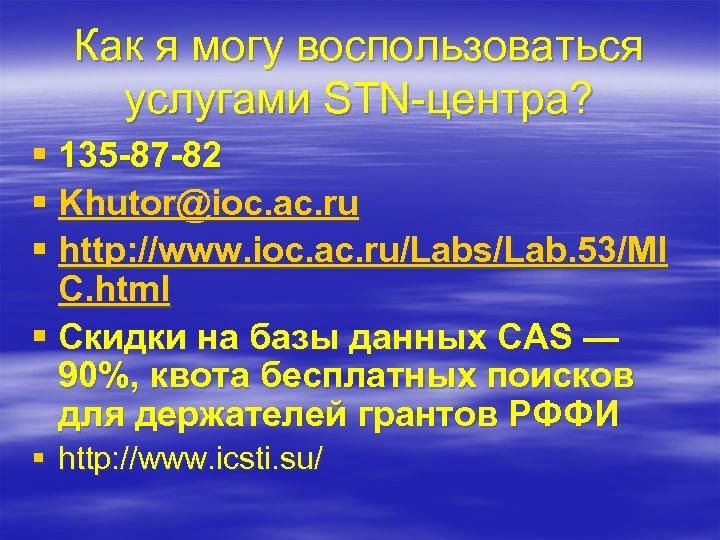 Как я могу воспользоваться услугами STN-центра? § 135 -87 -82 § Khutor@ioc. ac. ru