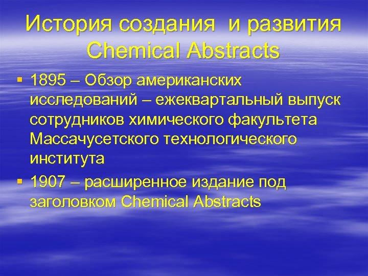 История создания и развития Chemical Abstracts § 1895 – Обзор американских исследований – ежеквартальный