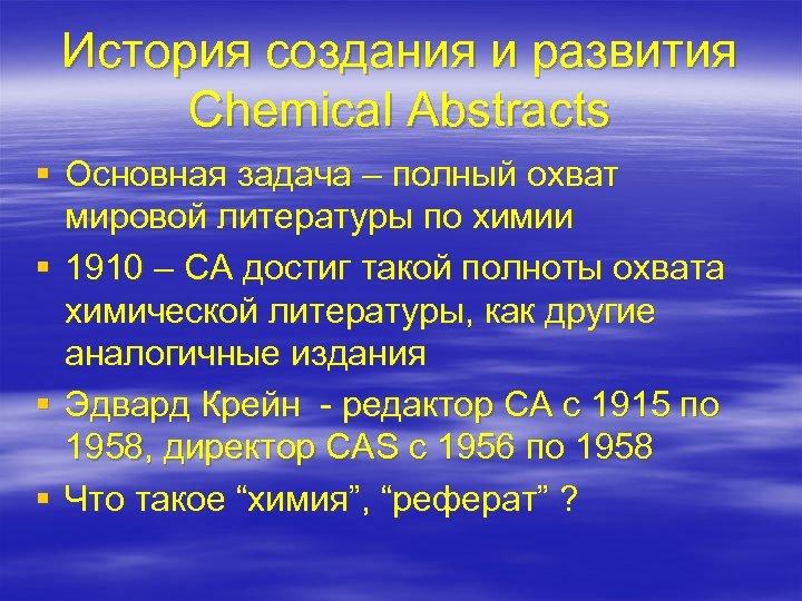 История создания и развития Chemical Abstracts § Основная задача – полный охват мировой литературы