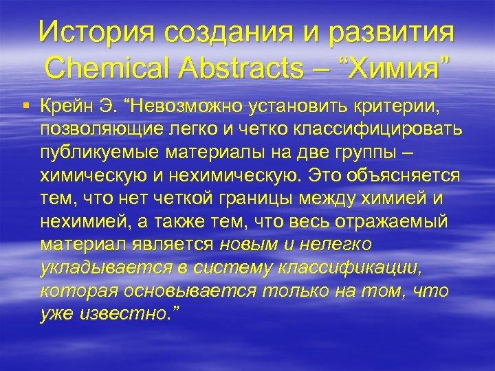 """История создания и развития Chemical Abstracts – """"Химия"""" § Крейн Э. """"Невозможно установить критерии,"""