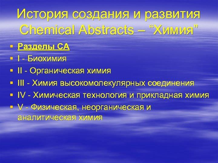 "История создания и развития Chemical Abstracts – ""Химия"" § § § Разделы CA I"
