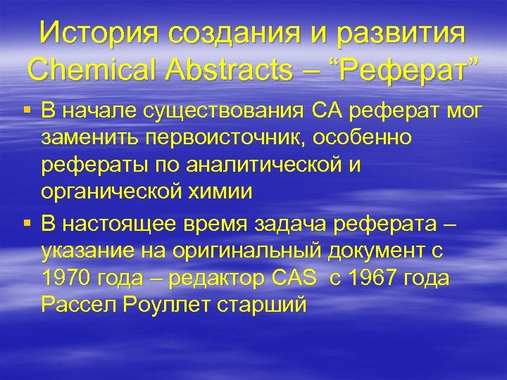 "История создания и развития Chemical Abstracts – ""Реферат"" § В начале существования CA реферат"