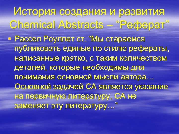 "История создания и развития Chemical Abstracts – ""Реферат"" § Рассел Роуллет ст. ""Мы стараемся"