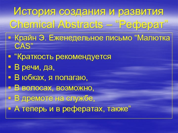 "История создания и развития Chemical Abstracts – ""Реферат"" § Крайн Э. Еженедельное письмо ""Малютка"