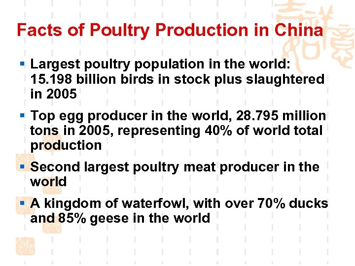Facts of Poultry Production in China § Largest poultry population in the world: 15.