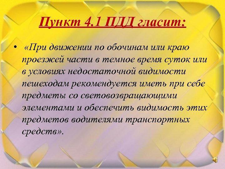 Пункт 4. 1 ПДД гласит: • «При движении по обочинам или краю проезжей части