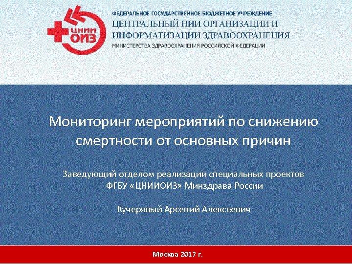Мониторинг мероприятий по снижению смертности от основных причин Заведующий отделом реализации специальных проектов ФГБУ