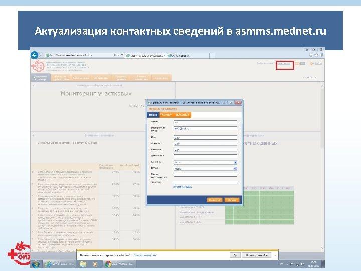1 Актуализация контактных сведений в asmms. mednet. ru