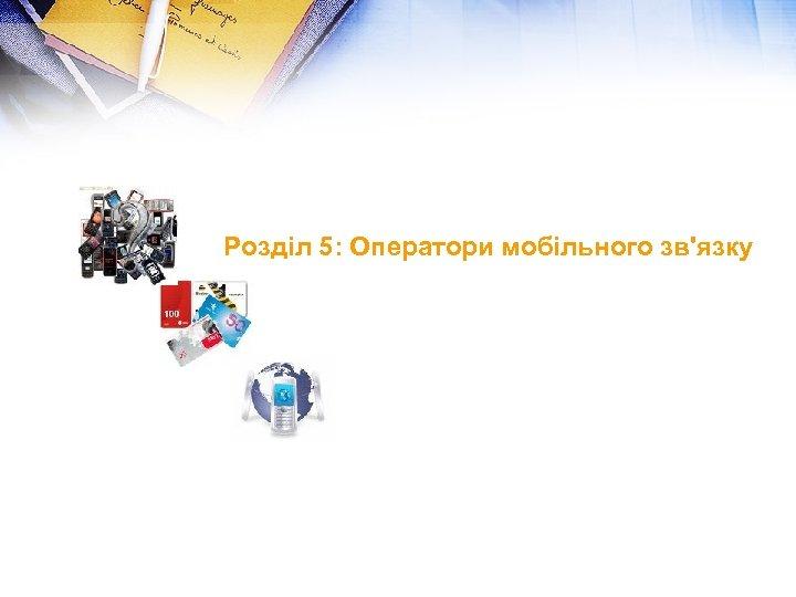 Розділ 5: Оператори мобільного зв'язку
