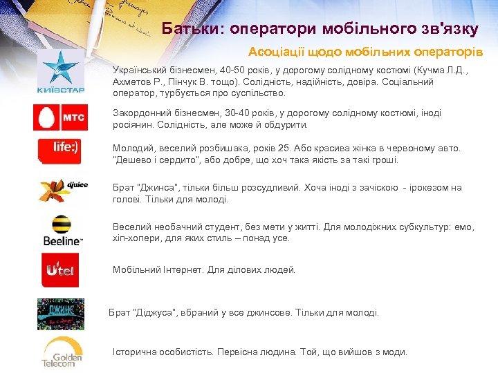 Батьки: оператори мобільного зв'язку Асоціації щодо мобільних операторів Український бізнесмен, 40 -50 років, у