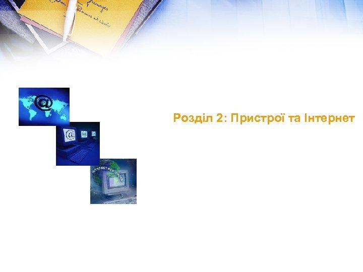 Розділ 2: Пристрої та Інтернет