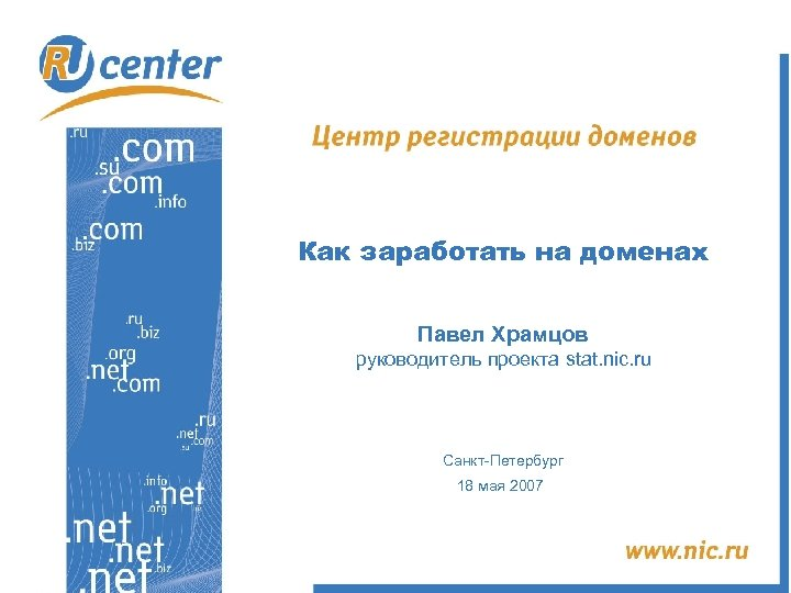 Как заработать на доменах Павел Храмцов руководитель проекта stat. nic. ru Санкт-Петербург 18 мая
