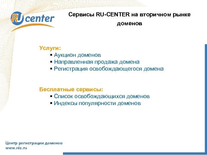 Сервисы RU-CENTER на вторичном рынке доменов Услуги: § Аукцион доменов § Направленная продажа домена