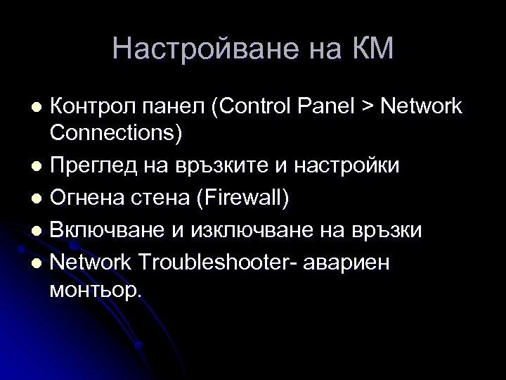 Настройване на КМ Контрол панел (Control Panel > Network Connections) l Преглед на връзките