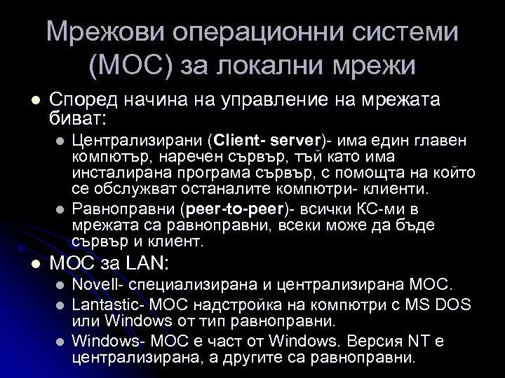 Мрежови операционни системи (МОС) за локални мрежи l Според начина на управление на мрежата