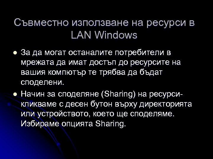 Съвместно използване на ресурси в LAN Windows l l За да могат останалите потребители