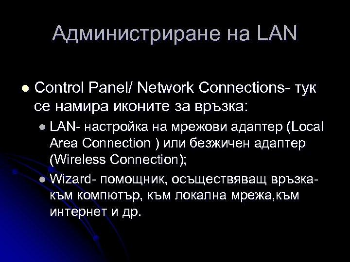 Администриране на LAN l Control Panel/ Network Connections- тук се намира иконите за връзка: