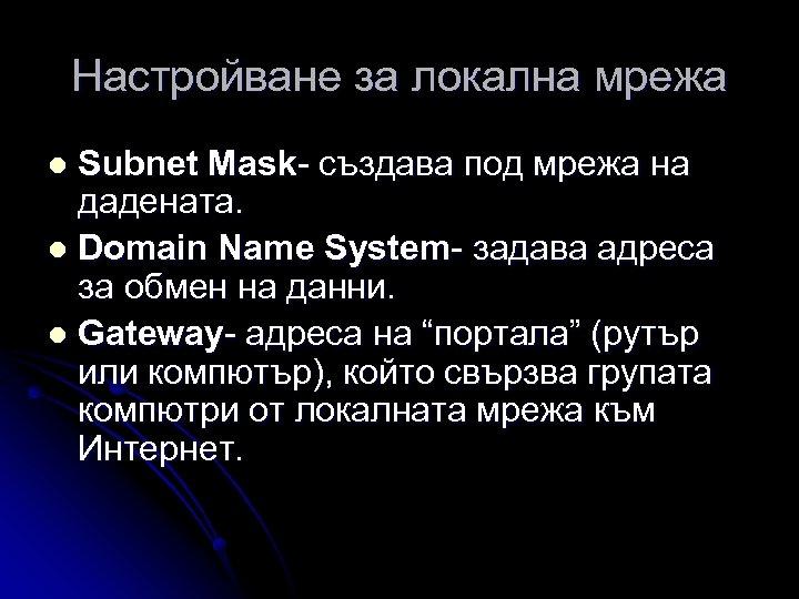 Настройване за локална мрежа Subnet Mask- създава под мрежа на дадената. l Domain Name