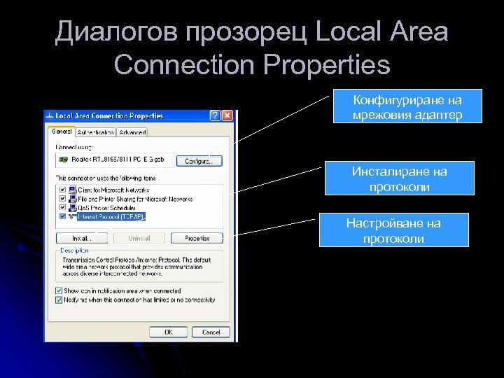 Диалогов прозорец Local Area Connection Properties Конфигуриране на мрежовия адаптер Инсталиране на протоколи Настройване