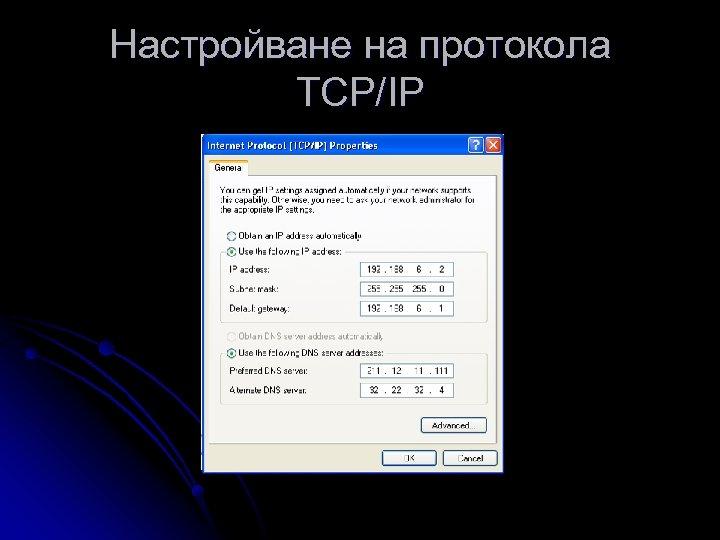 Настройване на протокола TCP/IP