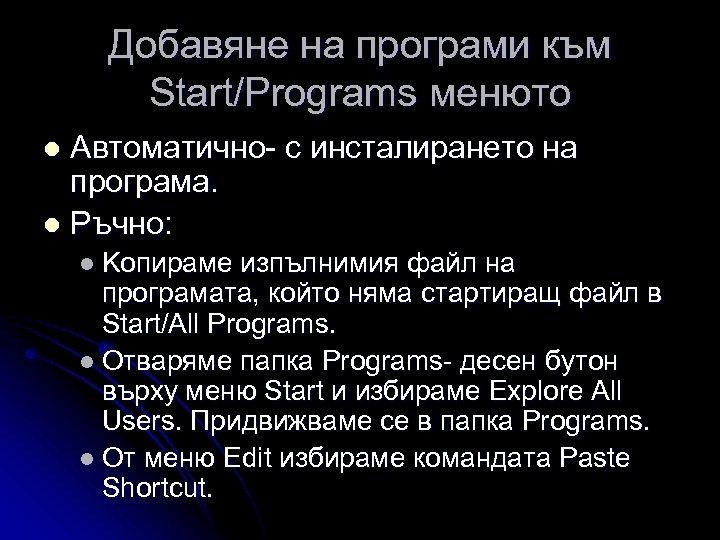 Добавяне на програми към Start/Programs менюто Автоматично- с инсталирането на програма. l Ръчно: l