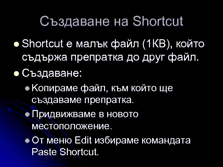 Създаване на Shortcut l Shortcut е малък файл (1 КВ), който съдържа препратка до
